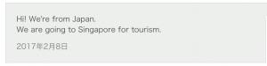 airbnbホストとのやりとり