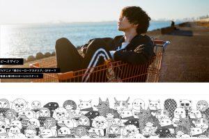 米津玄師のホームページデザイン