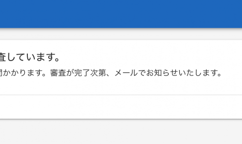 GoogleAdsense審査中