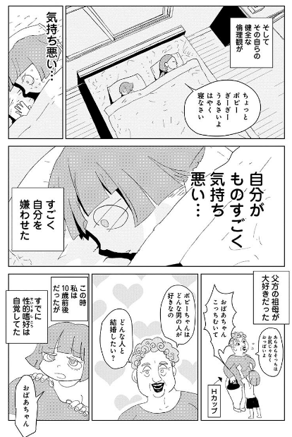 ボコ恋写真02