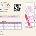 中島皮膚科の情報
